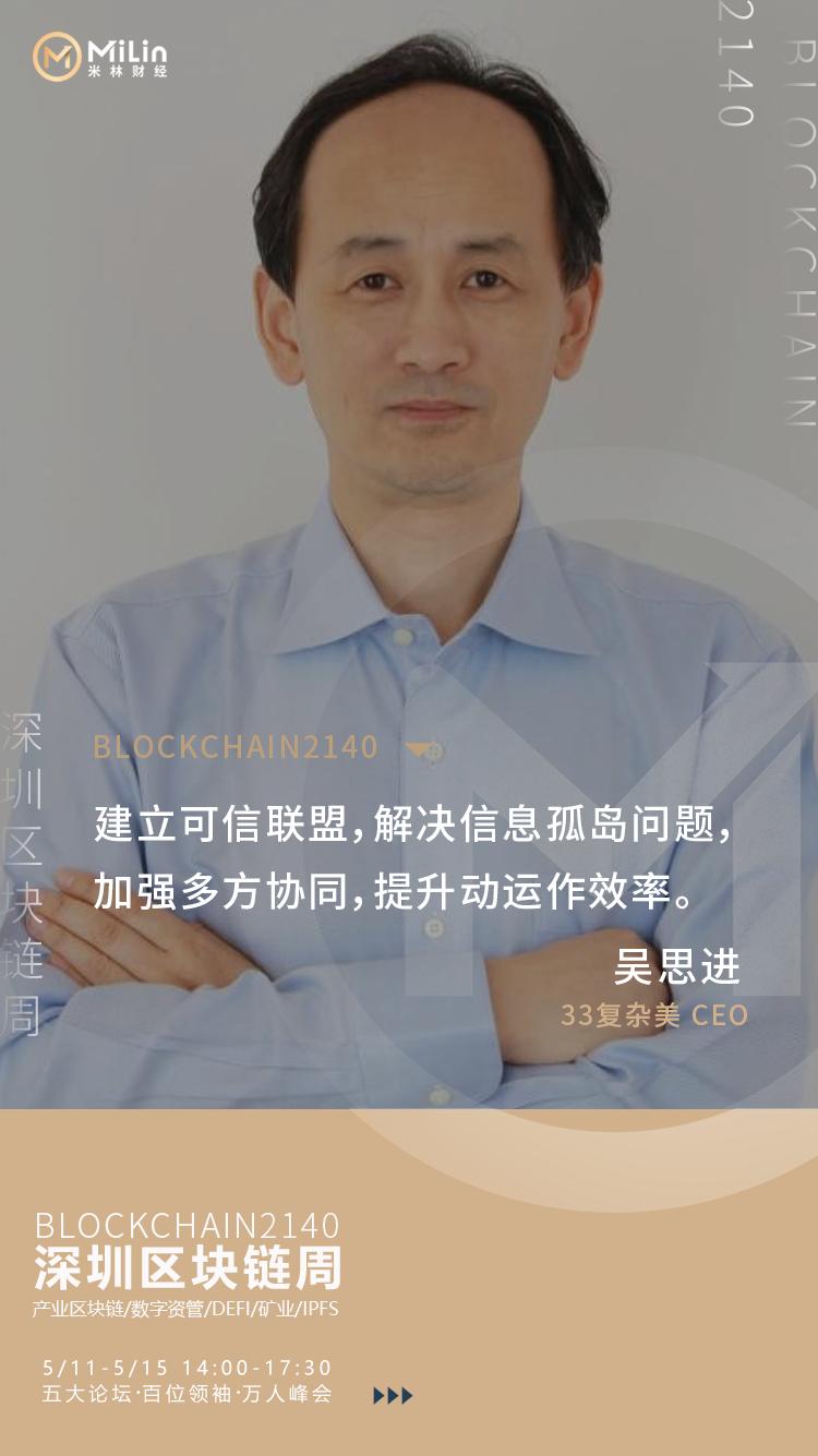 BLOCKCHAIN 2140深圳区块链周云端峰会暨米林财经两周年活动顺利召开