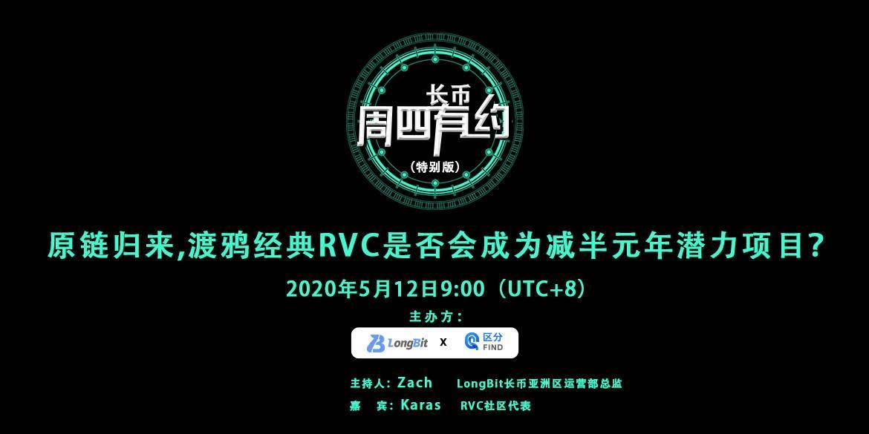 周四有约特别版—原链归来 渡鸦经典RVC是否会成为减半年潜力项目-艺创时代