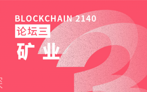 BLOCKCHAIN2140深圳区块链周矿业论坛圆满结束