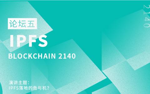 BLOCKCHAIN2140深圳区块链周IPFS论坛圆满结束