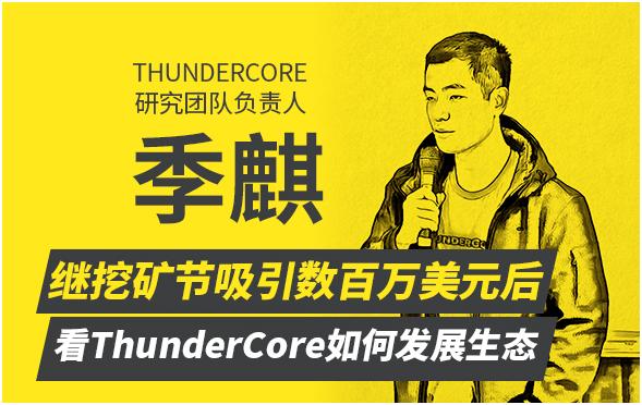 链云财经AMA第55期 —— 继挖矿节吸引数百万美元后,看ThunderCore如何发展生态-艺创时代