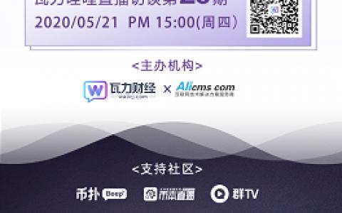 瓦力财经 | 瓦力哇哩第26期直播访谈-对话ALICMS.COM杨宇