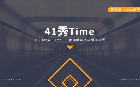 41财经|ZB交易所AMA欧码解读:7年老牌交易所—ZB的基建之路