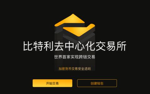 Bitlly DEX — 安全且透明的数字资产交易平台