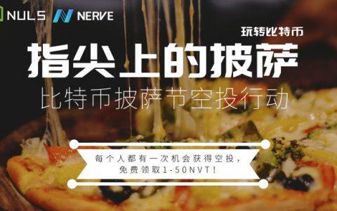 指尖上的披萨:每人免费领取1-50NVT空投!