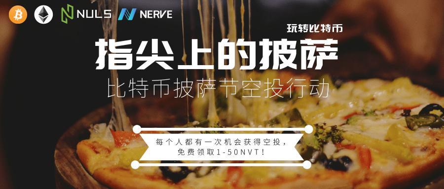 指尖上的披萨:每人免费领取1-50NVT空投!-NULS一个可定制的区块链基础设施!