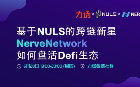 力场AMA:基于NULS的跨链新星NerveNetwork如何盘活Defi生态