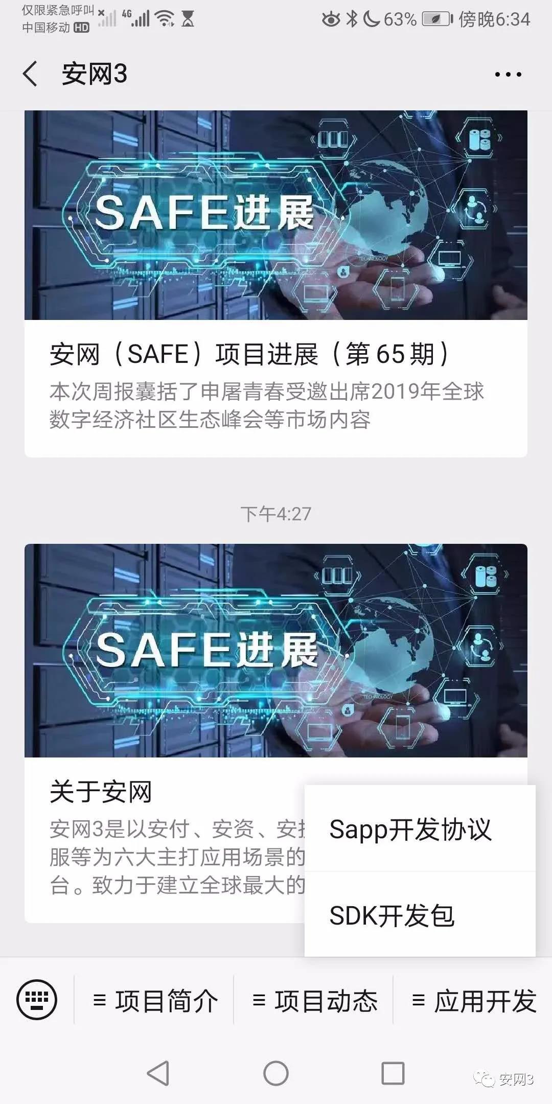 安网(SAFE)项目进展(第66期)