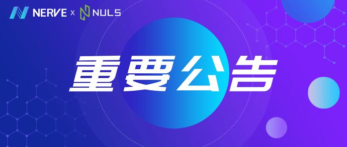 关于SWFT Blockchain支持NULS主网跨链资产NVT空投的公告