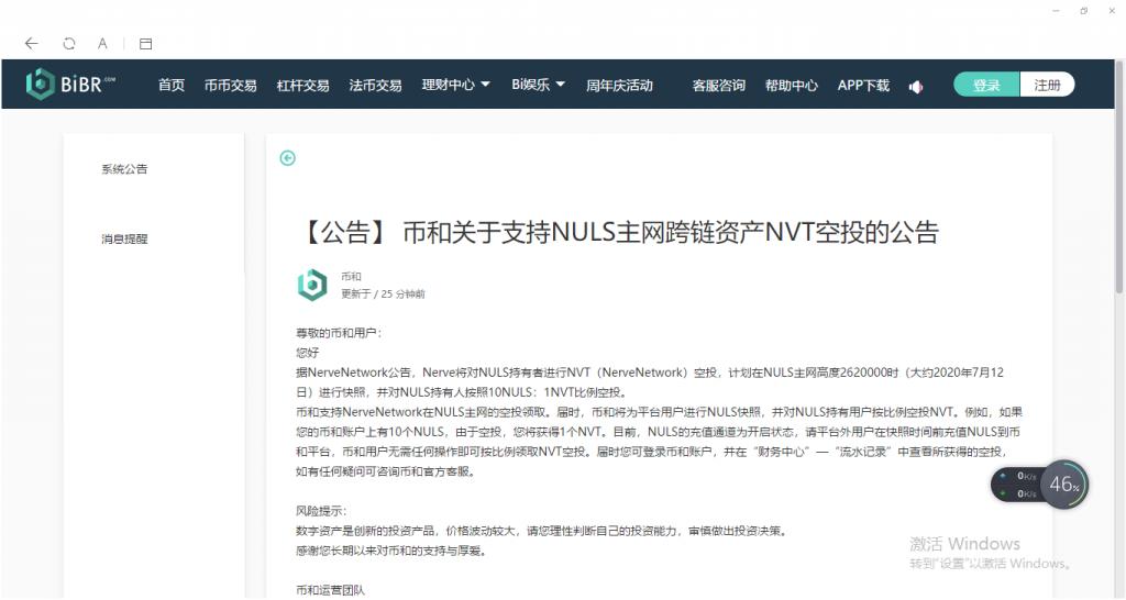 关于币和支持NULS主网跨链资产NVT空投的公告