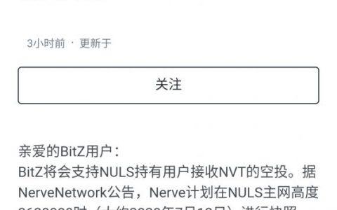 关于BitZ交易所支持NULS主网跨链资产NVT空投的公告