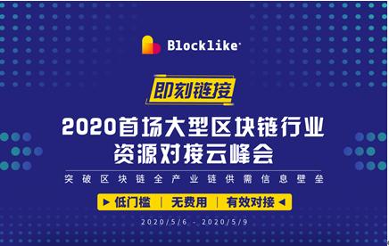 "NerverNetwork:""Blocklike 2020首场区块链云峰会""精彩实录"