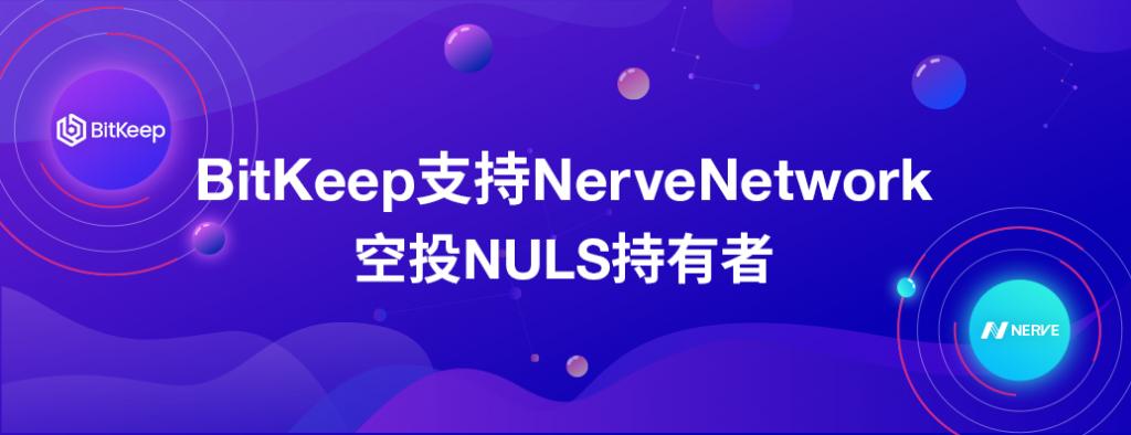 BitKeep钱包将率先支持NULS持有者快照空投NerveNetwork(NVT)