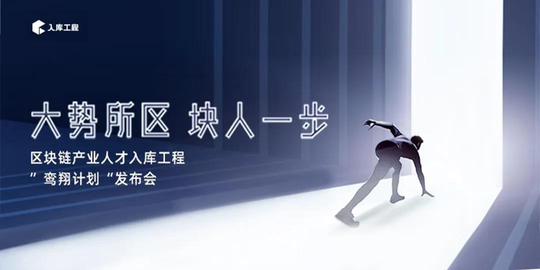 """国内首个区块链人才库——""""鸾翔计划""""云端发布会明晚开启"""