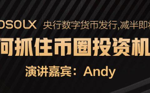 SOSOLX第十期AMA | 央行数字货币发行,减半即将到来,Andy老师带你抓住币圈的投资机会