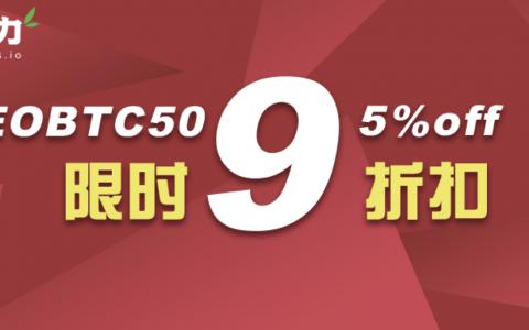 LEOBTC50上线Bitmart引发火爆抢购