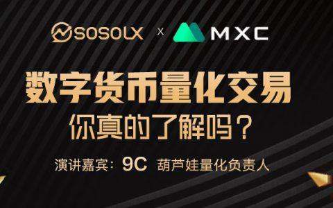 SOSOLX第12期AMA | 葫芦娃量化负责人9C带你了解数字货币量化交易