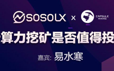 SOSOLX第16期AMA | 云算力挖矿是否值得投资