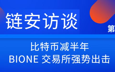 链安财经对话 BiONE交易所 运营总监:比特币减半年,BiONE如何强势出击
