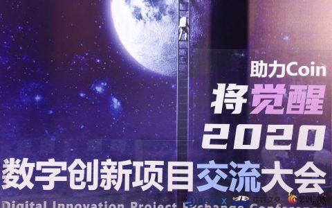 2020数字创新项目交流大会在深圳隆重召开