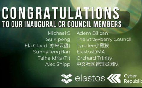 亦来云(ELA) 第一届社区共治委员会正式产生