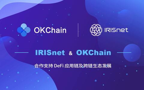 IRISnet 和 OKChain 合作支持 DeFi 应用链及跨链生态发展