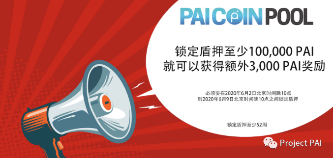 PAI Coin Pool 促销活动 - 2020年6月2日