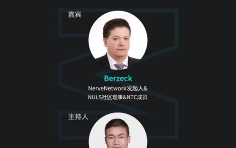 AMA:作为 BTC、ETH的跨链闪电网络,NerveNetwork如何玩转Defi