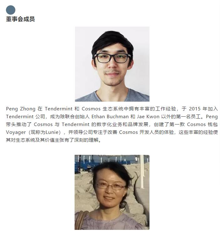 Tendermint 新任董事会成立,Peng Zhong 出任 CEO