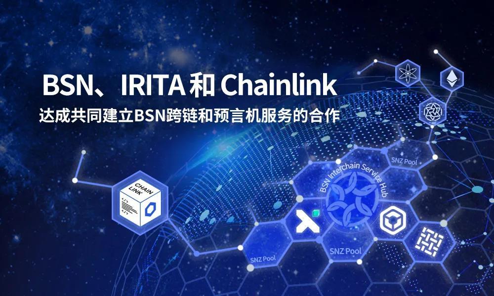 BSN、IRITA 和 Chainlink 达成共同建立 BSN 跨链和预言机服务的合作
