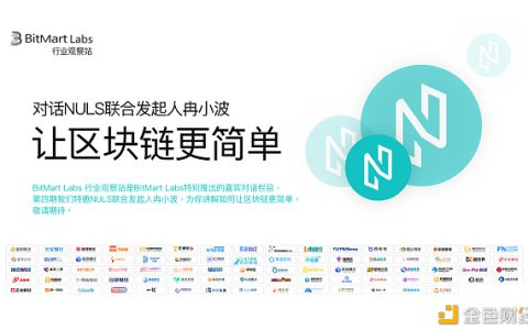 BitMart Labs行业观察站第四期:NULS让区块链更简单