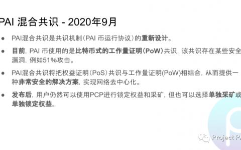 Project PAI 混合共识全球社区直播邀请函