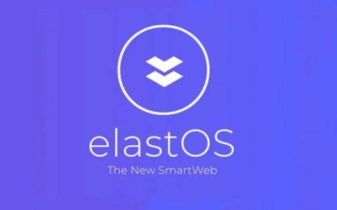 elastOS:新的规划,新的发展
