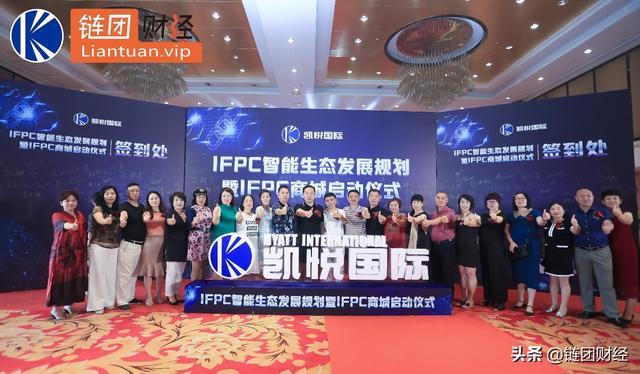 IFPC 智能生态发展规划-暨 IFPC 商城启动仪式 圆满成功