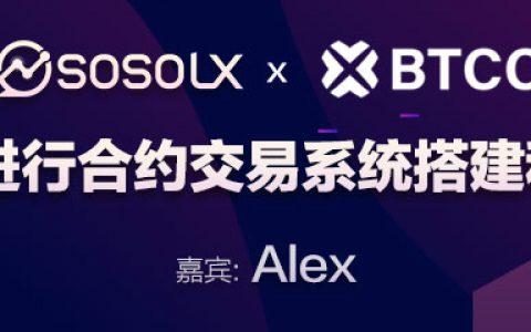 SOSOLX第14期AMA | 如何进行合约交易系统搭建和迭代