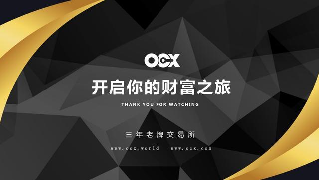 三年老牌交易所OCX合约上线发布会圆满结束!