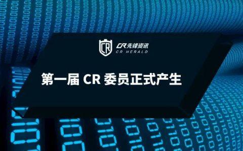 """区块链社区治理划时代之作亦来云第一届 CR 委员诞生,亦来云进入主网3.0 """"Arcadia """"时代"""