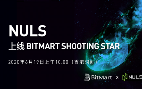 BitMart即将上线NULS、开启限时抢购,并支持NVT空投