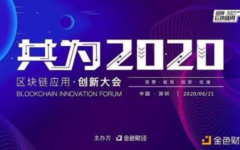 亦来云联合创始人韩锋受邀将出席共为2020区块链应用·创新大会