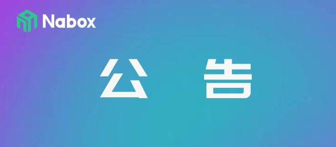 关于暂停维护Nabox钱包IOS版本的公告
