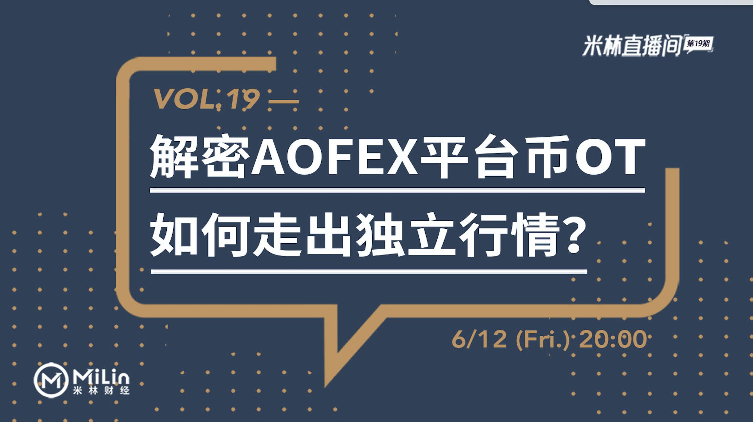 解密AOFEX平台币OT,如何走出独立行情?【米林直播间NO.19】