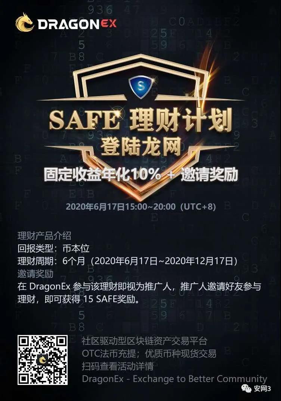 安网(SAFE)项目进展(第67期)