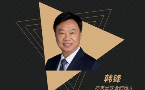 CR 竞选委员访谈 ▏亦来云联合创始人韩锋:为建设私域财富互联网奋斗