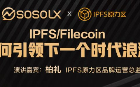 SOSOLX第15期AMA | IPFS/Filecoin,如何引领下一个时代浪潮