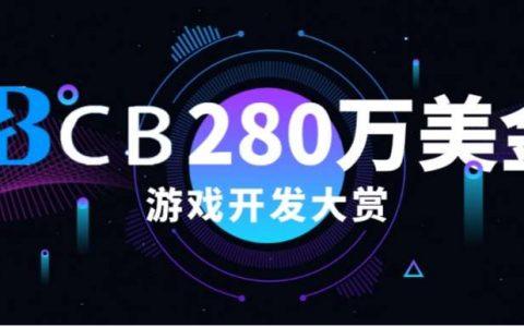 BCB 280万美金游戏开发大赏!