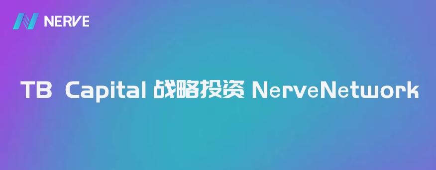 TB Capital对异构跨链新星NerveNetwork进行战略投资