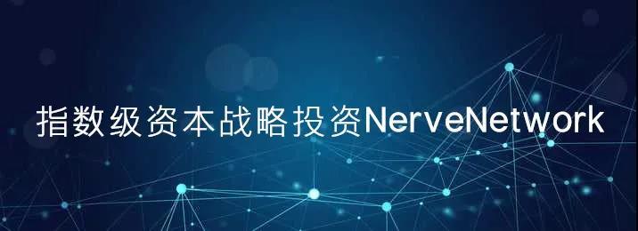 指数级资本战略投资异构跨链新星NerveNetwork