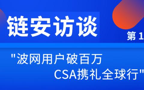 链安访谈18期|庆波网用户破百万,CSA项目携礼世界行