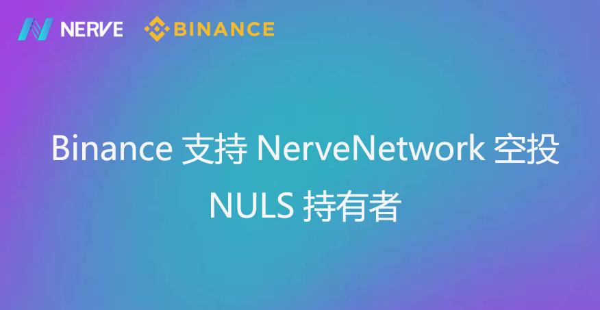 Binance将支持NULS主网跨链资产NVT空投的公告