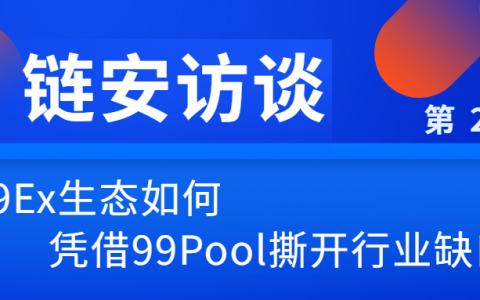 链安财经对话99EX 大菲:99EX生态如何凭借99Pool撕开行业缺口